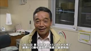 20181010廣森久雄調教師600勝