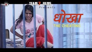 DHOKHA | THE CHEATING | FULL FILM | New Hindi Short Film 2019 | Latest Bollywood Hindi Movies 2019