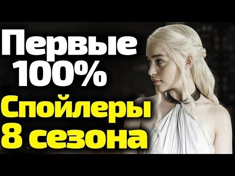 Первые НАСТОЯЩИЕ СПОЙЛЕРЫ 8 Сезона Игры Престолов/Свежие Новости