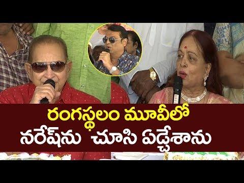 Super Star Krishna & Vijaya Nirmala Excellent Speech @ Actor Naresh Birthday Celebrations Film Jalsa