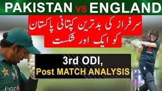 Pakistan vs England 3rd ODI 2019 Post Match Analysis    The Cricket Show With Babar Hayat