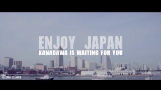 ENJOY JAPAN! (神奈川県海外向けPR動画)