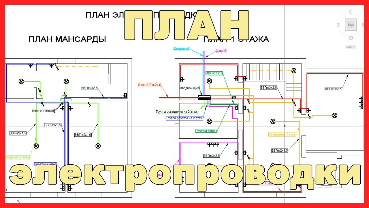 Схема проводки частного двухэтажного дома показать