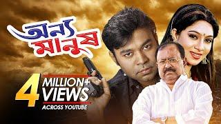 Onno Manush | Bangla Movie |  Kazi Maruf | Shakil Khan | Shabnur