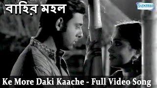 Ke More Daki Kache - Superhit Bengali Movie - Bahir Mahal Song -Amitabha Bhattacharya |Meghna Halder
