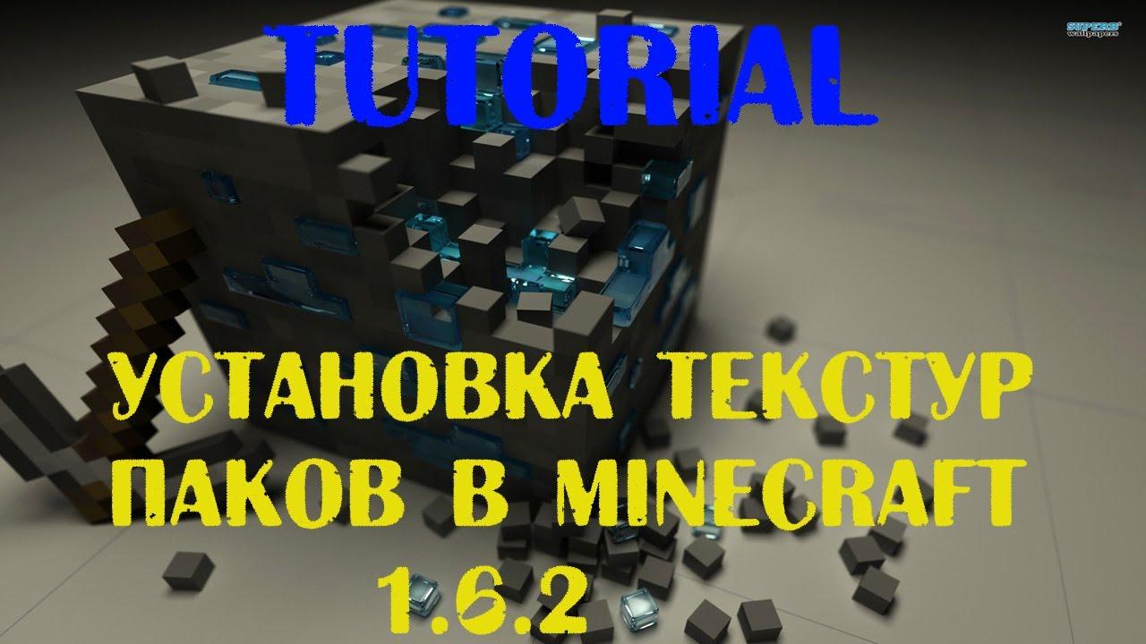 minecraft как ставить текстур паки: