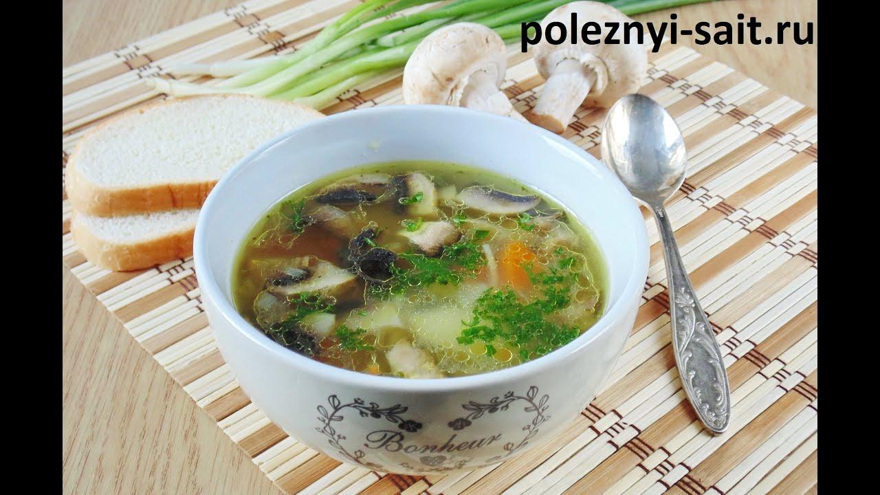 Рецепт грибного супа из грибов