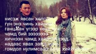 Zorigt ft Hishigdalai- Hairtai hundee NEW!!!!!! with lyrics