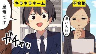 【漫画】キラキラネームに生まれるとどうなるのか?【マンガ動画】