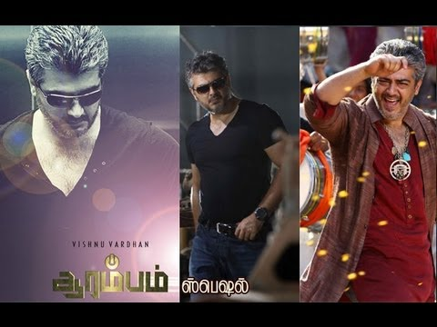 Arrambam first look – Exclusive New 2nd Teaser – Ajithkumar, Nayanthara, Arya, Taapsee