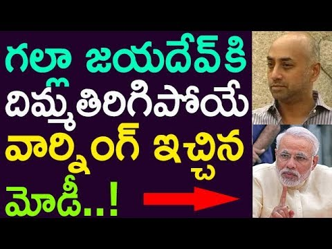 Modi Gave A Serious Warning To Galla Jayadev ! || Taja30
