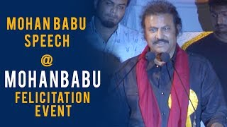 Mohan babu Speech at his Felicitation By TSR Kakatiya Lalitha Kala Parishad