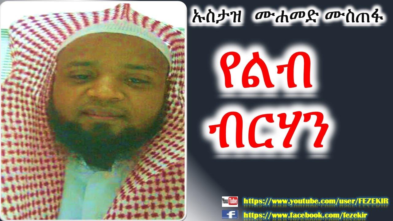 Ye Lib Birhan  -  Ustaz Mohammed Mustefa