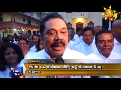 former president mah eng