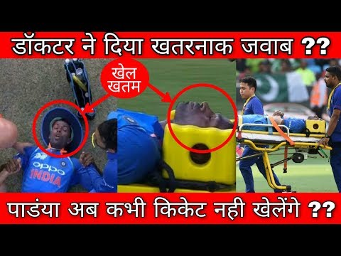 Hardik padya injury video | hardik pandya injury update | hardik pandya accident