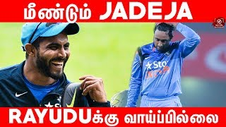 இந்திய அணியில் JADEJA | World Cup 2019 Squad  | Virat | MSD | http://festyy.com/wXTvtSNettv4u