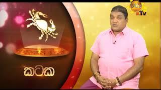 Hiru TV Tharu Walalla | 2018-12-12