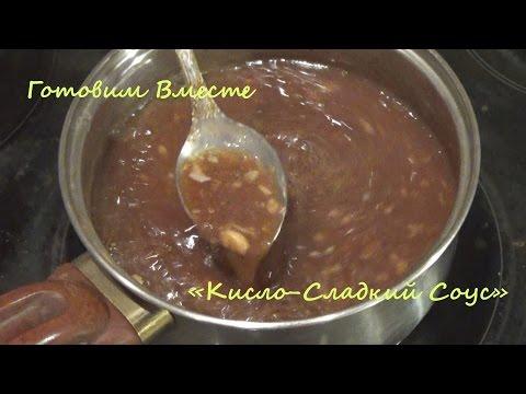 кисло сладкий соус мяса рецепт фото