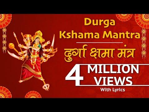 दुर्गा क्षमा मंत्र (Durga Kshama Mantras) - with Sanskrit lyrics thumbnail