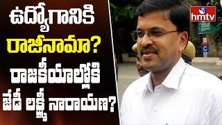 రాజకీయాల్లోకి సీబీఐ మాజీ జేడీ లక్ష్మీ నారాయణ? | JD Laxminarayana To Enter In Politics | hmtv