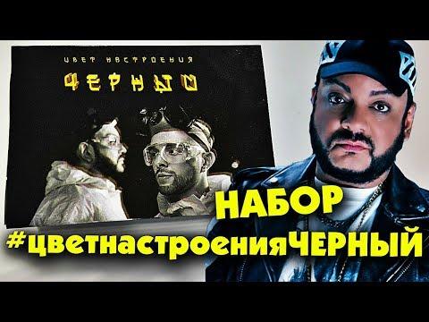 НАБОР ЦВЕТ НАСТРОЕНИЯ ЧЕРНЫЙ от Киркоров и Егор Крид Box