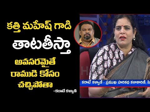 karate kalyani Strong Warning To Kathi Mahesh | Bharat Today