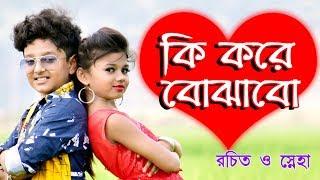 Ki Kore bojhabo 💕কি করে বোঝাবো ভালো বাসি কতো new Bengali song Ujjal dance group 2019