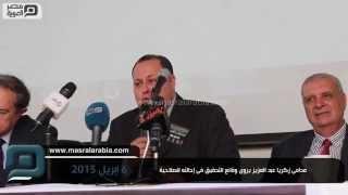 مصر العربية |  محامى زكريا عبد العزيز يروى وقائع التحقيق فى إحالته للصلاحية