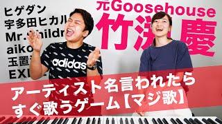 Download lagu 【しらスタ VS 竹渕慶】アーティスト名言われたら本気で歌うゲーム。
