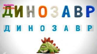 Говорящая азбука. учим русские буквы в словах. забавные зверюшки