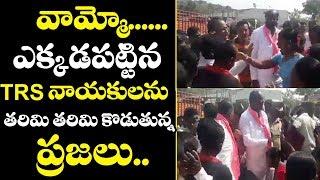 వామ్మో...ఎక్కడ పట్టిన TRS నాయకులను తరిమి తరిమి కొడుతున్న ప్రజలు | Top Telugu Media