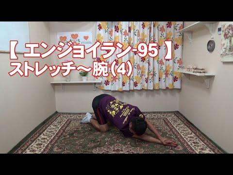 #95 腕(4)/筋肉痛改善ストレッチ・身体ケア【エンジョイラン】