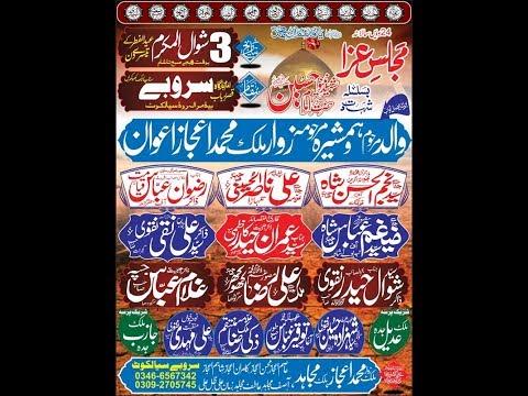 Live Majlis e aza | 03 Shawal 2019 | Saroobay Head Marala Road Sialkot
