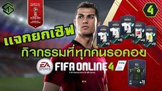 FIFA ONLINE 4 : อัพเดตแพทใหม่เเจกการ์ดฟรียกเซิฟ
