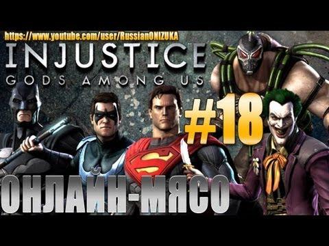 Онлайн - мясо! - Injustice Gods Among Us #18 - Скорпион во всей красе