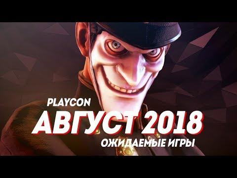 PLAYCON | Самые ожидаемые игры 2018: Август.