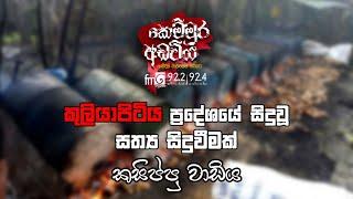 Kasippu Wadiya Kemmura Adaviya   FM Derana