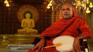 Hiru TV Samaja Sangayana | EP 226 | 2019-05-15