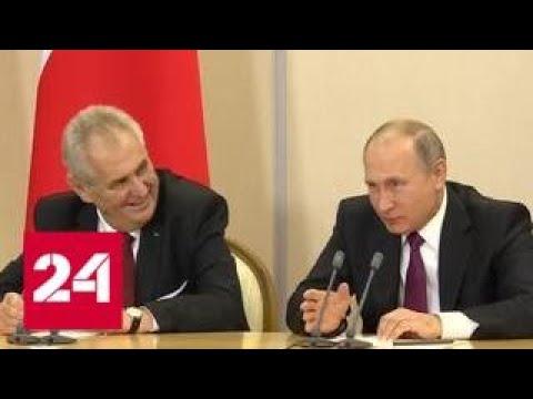 Пиво достанем, а с йогуртом разберемся: Путин и Земан пошутили на тему санкций - Россия 24