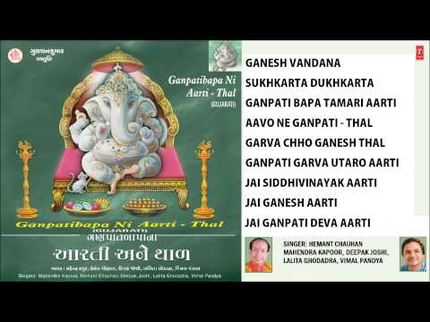 Ganpati Bapa Ni Aarti, Thaal, Gujarati By Hemant Chauhan I Full Audio Songs Juke Box video