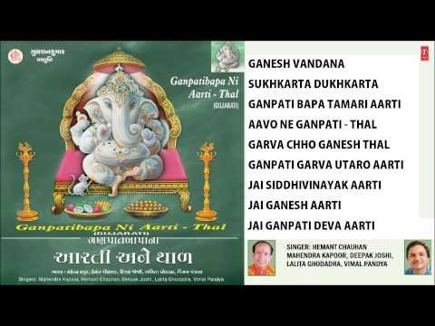 Ganpati Bapa Ni Aarti, Thaal, Gujarati By Hemant Chauhan I Full Audio Songs Juke Box
