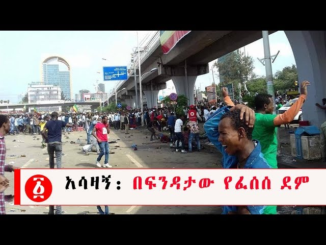 Deadly explosion Occurred At Meskel Square