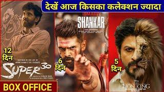 Box Office Collection | The Lion King | Super 30 | Ismart Shankar, Hrithik Roshan,SRk,Ram Pothineni