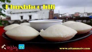 How to Cook  Kushboo Idli (ఖుష్బూ ఇడ్లీ ).:: by Attamma TV ::.