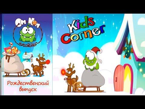 Детский уголок/Kids'Corner Ам Ням Рождественский Выпуск Обзор Новой интерактивной Книжки