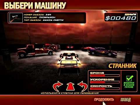 Смертельная Гонка Скачать Игру На Компьютер - фото 3