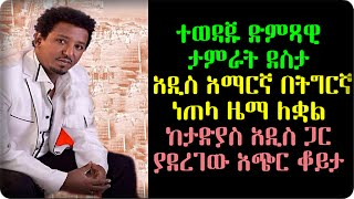 Tadias Addis On Sheger FM 102.1--Interview With Artist Tamrat Desta
