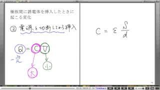 高校物理解説講義:「コンデンサー」講義11
