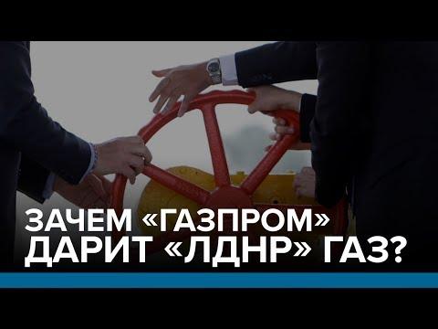LIVE | Зачем «Газпром» дарит «ЛДНР» газ? | Радио Донбасс.Реалии
