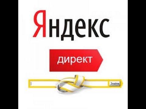 Полный обучающий курс по  Яндекс Директ. Все секреты и фишки Яндекс Директа!